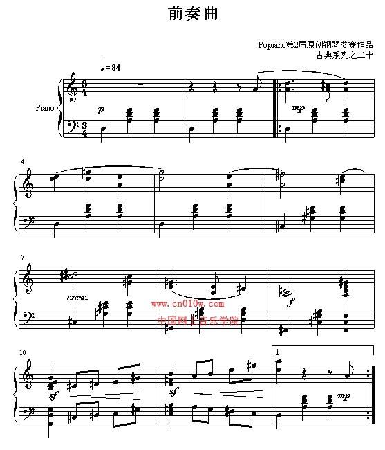 钢琴曲谱十指飞扬