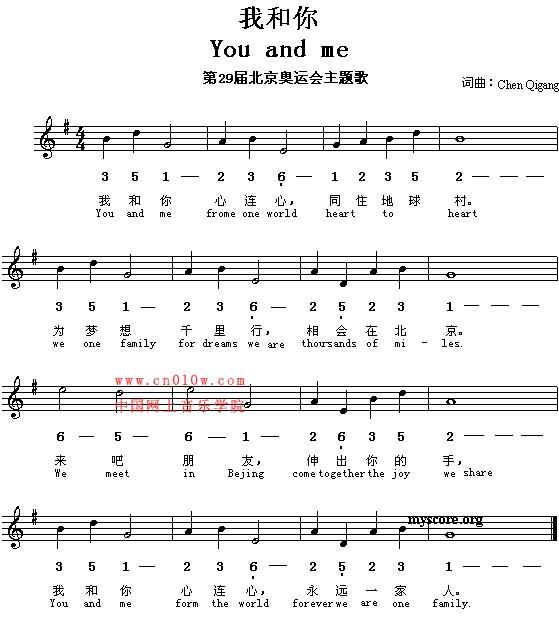 奥运会主题曲我和你歌谱下载