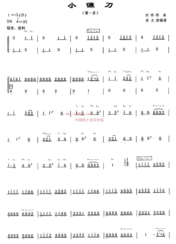 小镰刀古筝曲谱图片