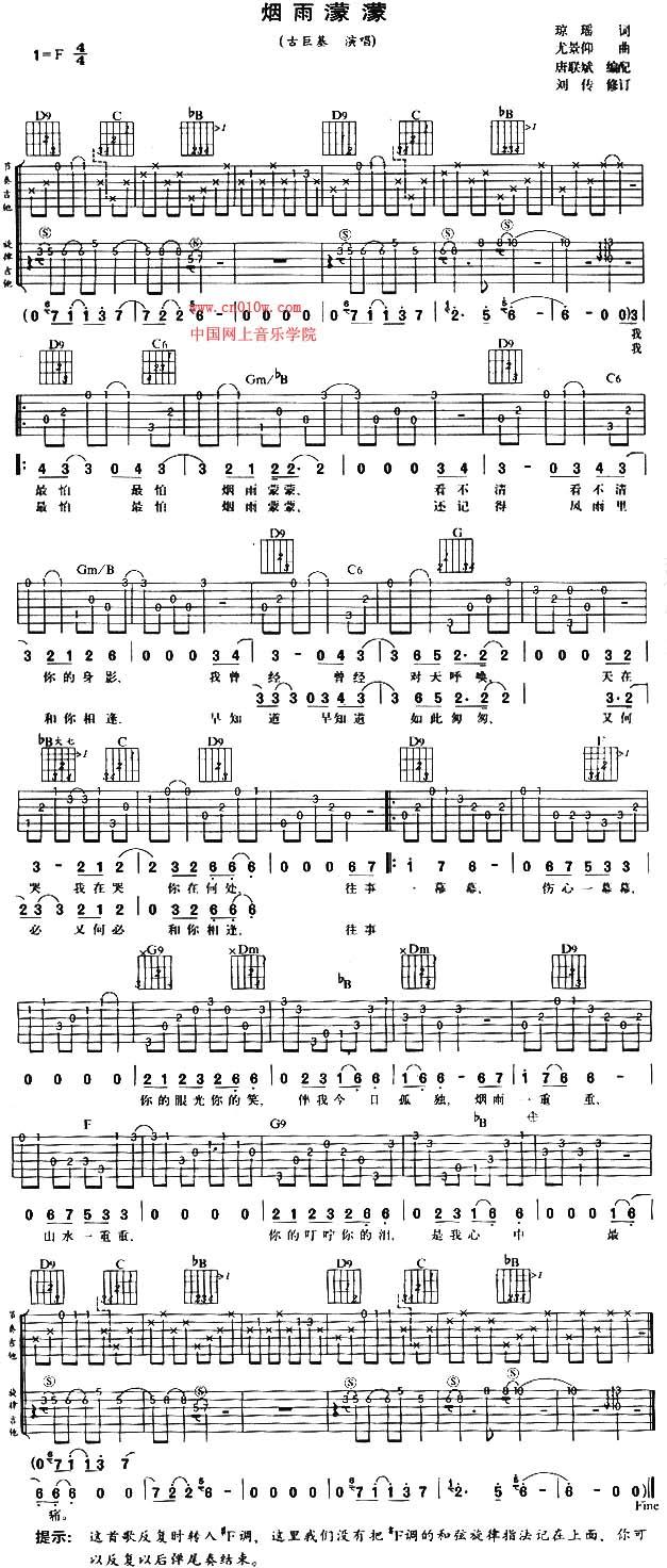 烟雨濛濛吉他曲谱