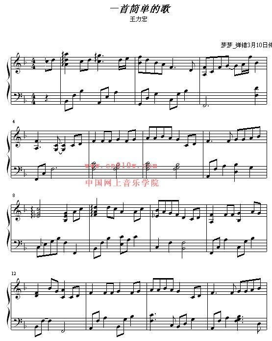 钢琴曲谱一首简单的歌