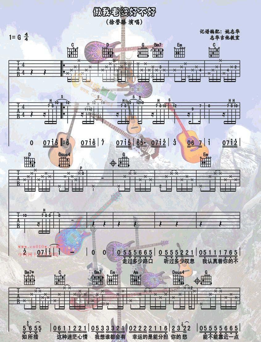 崔子格最好的自己简谱歌谱-吉他曲谱 做我老婆好不好一