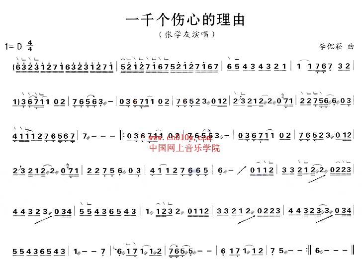 古筝曲谱一千个伤心的理由下载 简谱下载 五线谱下载 曲谱网 曲谱大全