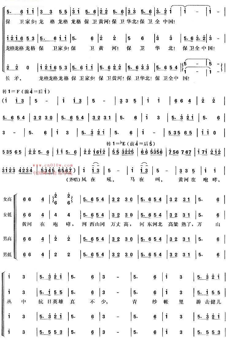 保卫黄河合唱歌谱三 保卫黄河合唱歌谱三下载 简谱下载 五线谱下载 曲