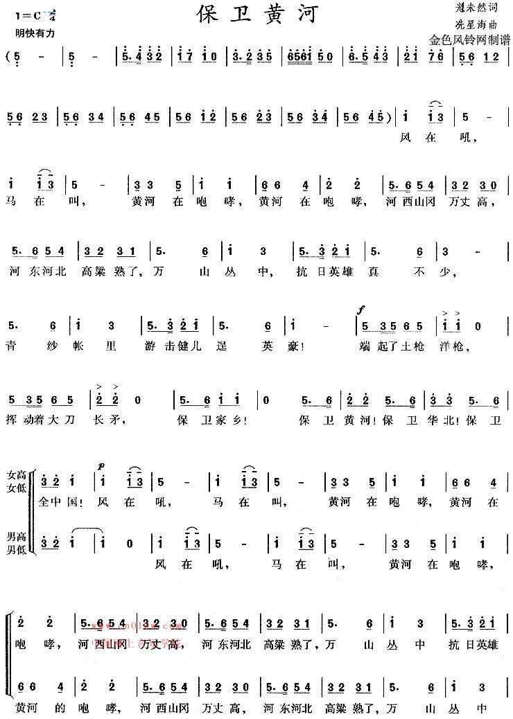 保卫黄河合唱歌谱 保卫黄河合唱歌谱下载 简谱下载 五线谱下载 曲谱图片