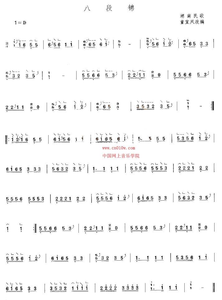 八段锦古筝曲谱 八段锦古筝曲谱下载 简谱下载 五线谱下载 曲谱网