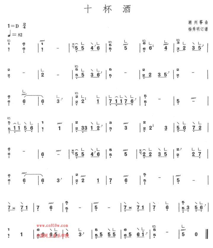 伴奏音乐 曲谱下载 >> 十杯酒古筝曲谱  曲谱下载相关推荐