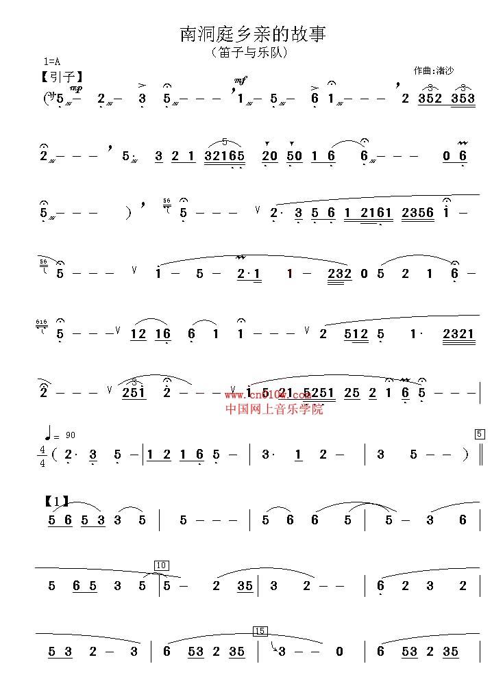 笛子曲谱南洞庭乡亲的故事