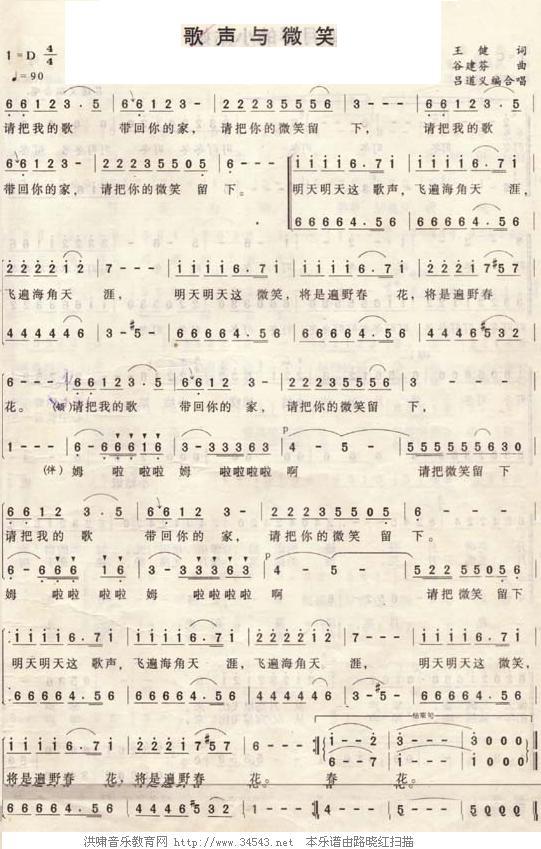 伴奏音乐 曲谱下载 >> 合唱曲谱--歌声与微笑  2008-4-3 11:07:48   w