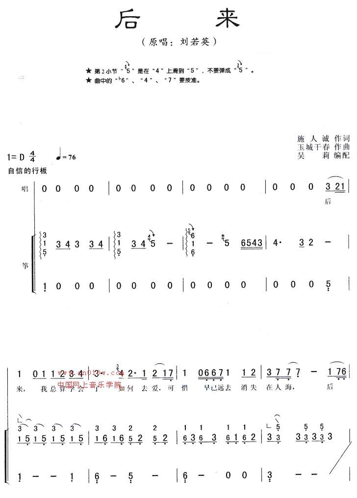 后来古筝曲谱图片