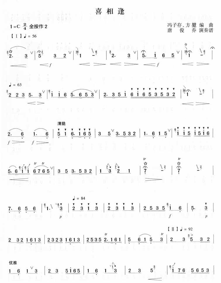 笛子曲谱 喜相逢 笛子曲谱 喜相逢下载 简谱下载 五线谱下载 曲谱网