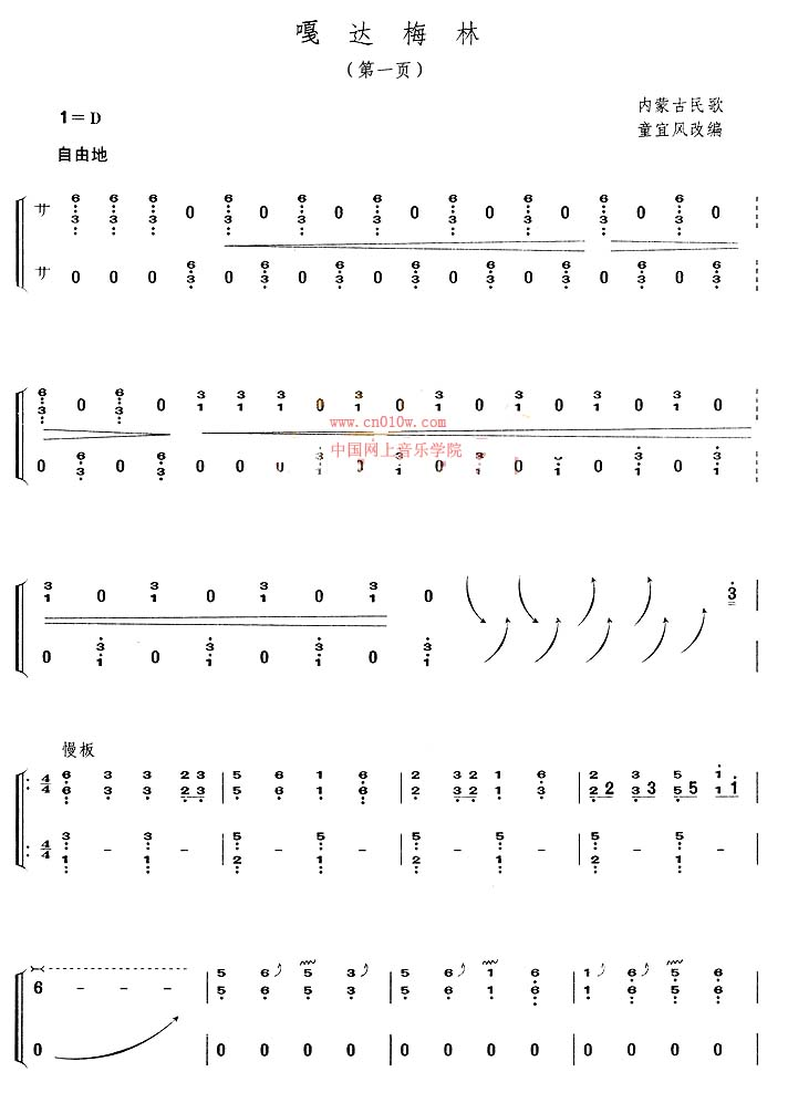 嘎达梅林古筝曲谱图片