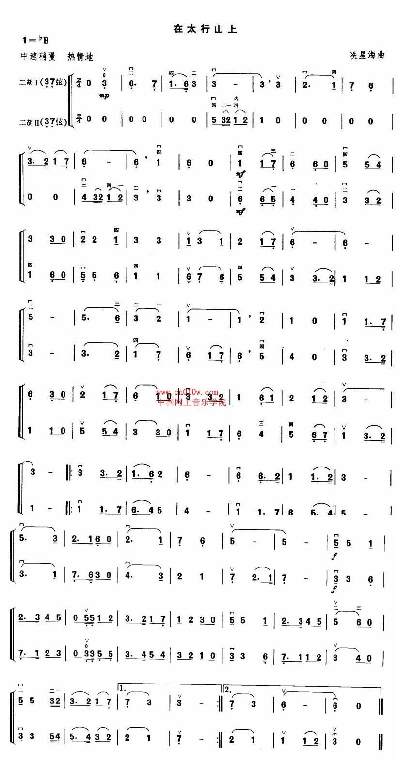 在太行山上二胡曲谱 二胡曲谱在太行山上下载 简谱下载 五线谱下载图片