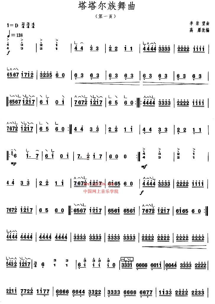 塔塔尔族舞曲古筝曲谱