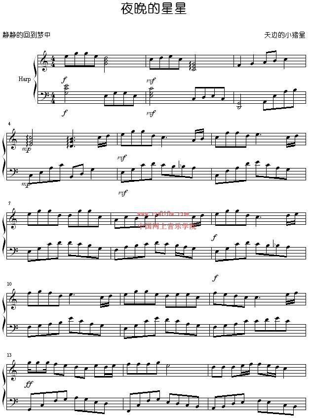 看星乐谱-钢琴 曲谱 夜晚 的星星 钢琴 曲谱 夜晚 的星星曲谱