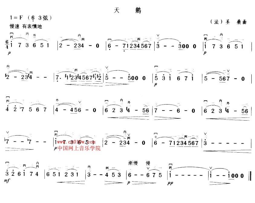 天鹅二胡曲谱 二胡曲谱天鹅下载 简谱下载 五线谱下载 曲谱网 曲谱
