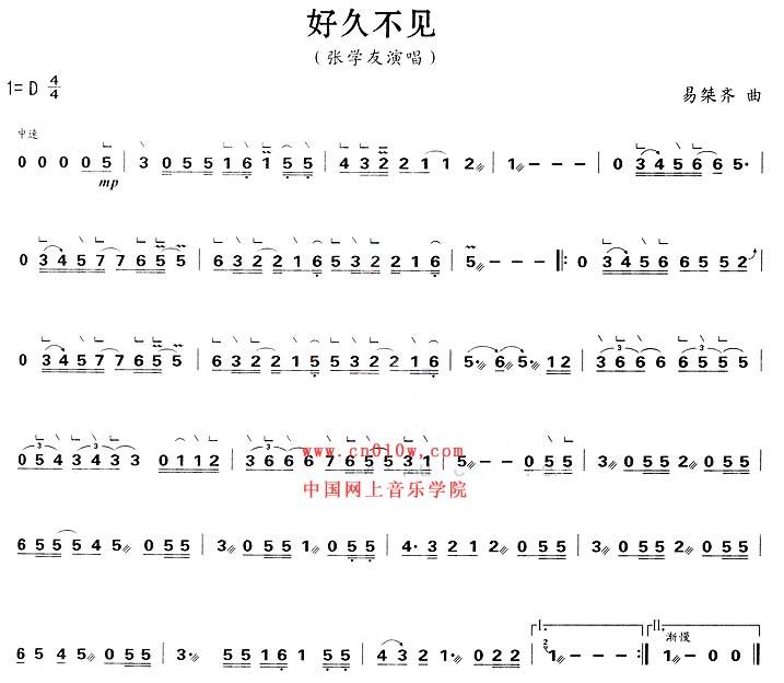好久不见古筝曲谱 古筝曲谱好久不见下载 简谱下载 五线谱下载 曲谱网
