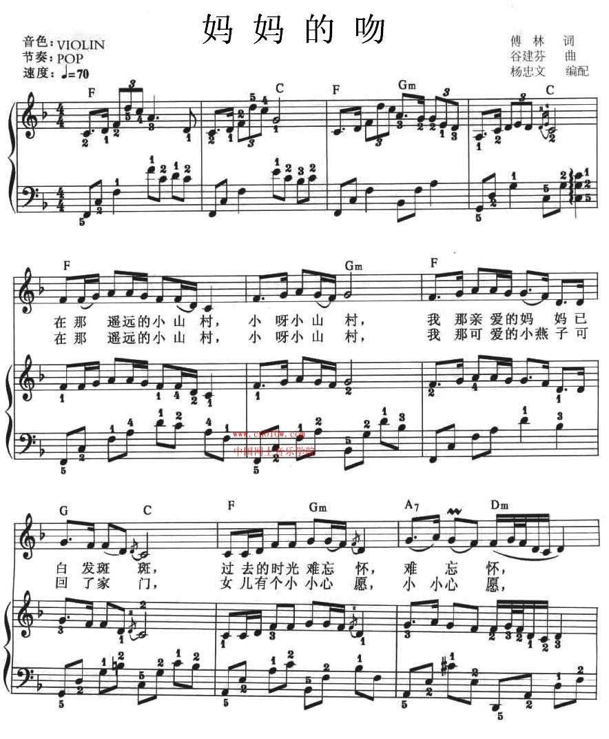 钢琴曲谱妈妈的吻