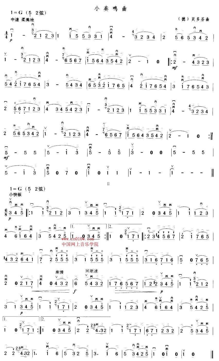 小奏鸣曲二胡曲谱 二胡曲谱小奏鸣曲下载 简谱下载 五线谱下载 曲谱网
