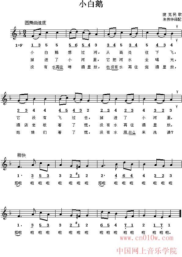 电子琴曲谱 小白鹅
