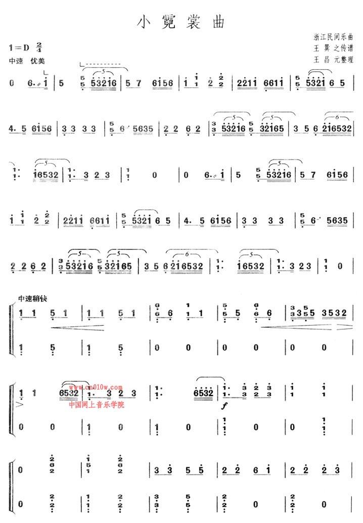 小霓裳曲古筝曲谱图片
