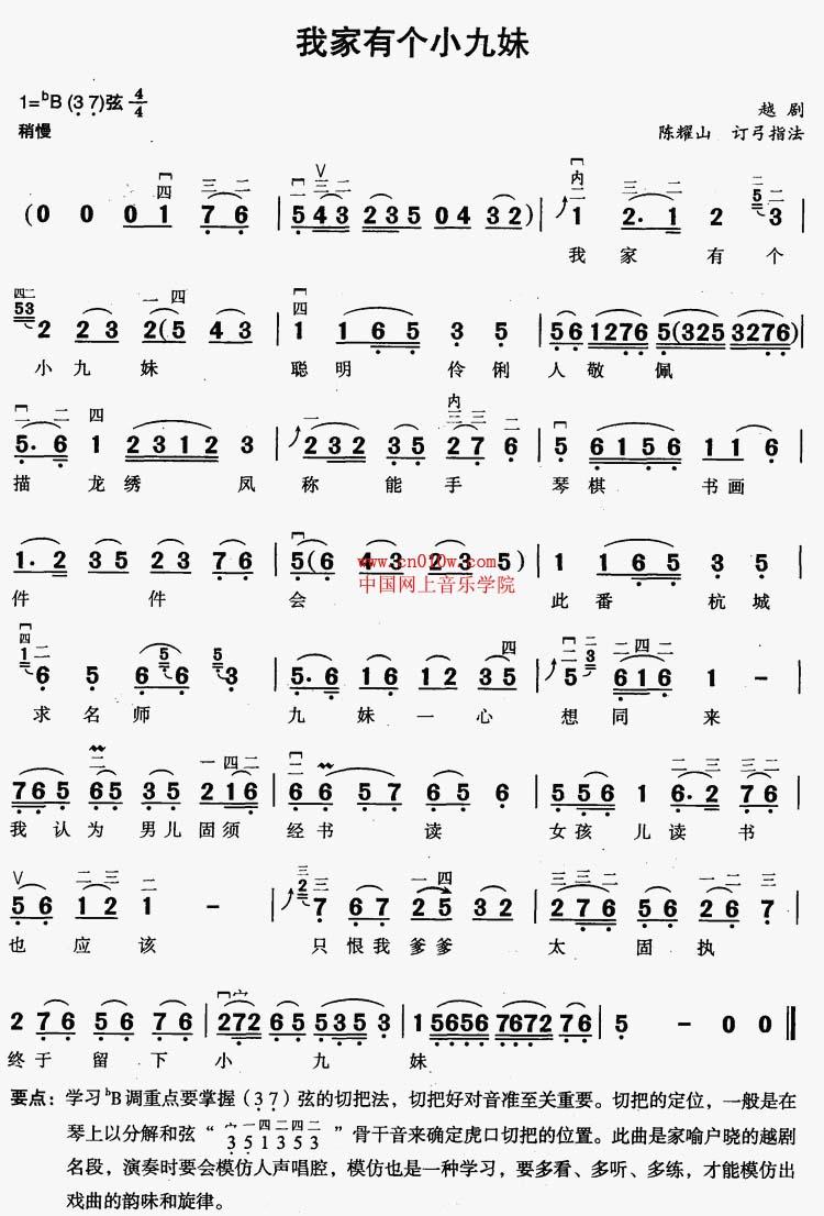 伴奏音乐 曲谱下载 >> 二胡曲谱我家有个小九妹  2011-11-6 18:15:07