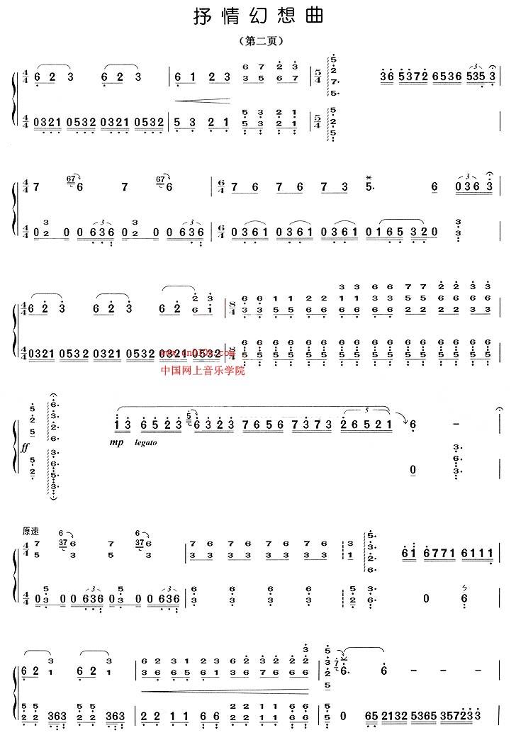 抒情幻想曲古筝曲谱一 抒情幻想曲古筝曲谱一下载 简谱下载 五线谱