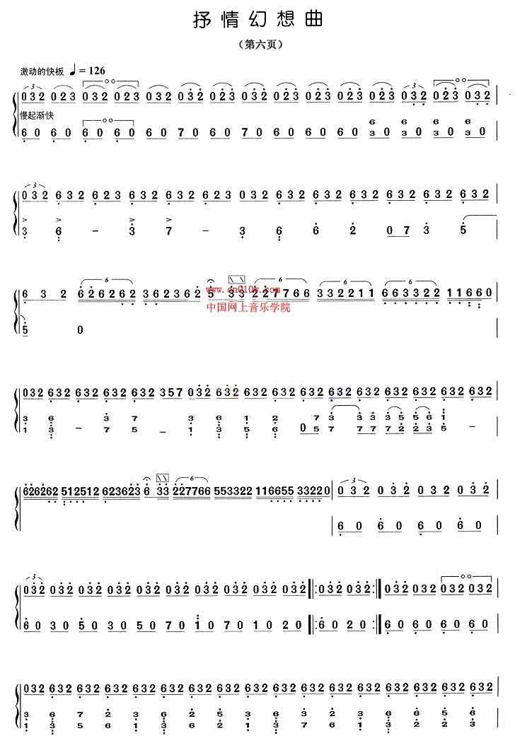 抒情幻想曲古筝曲谱五 抒情幻想曲古筝曲谱五下载 简谱下载 五线谱