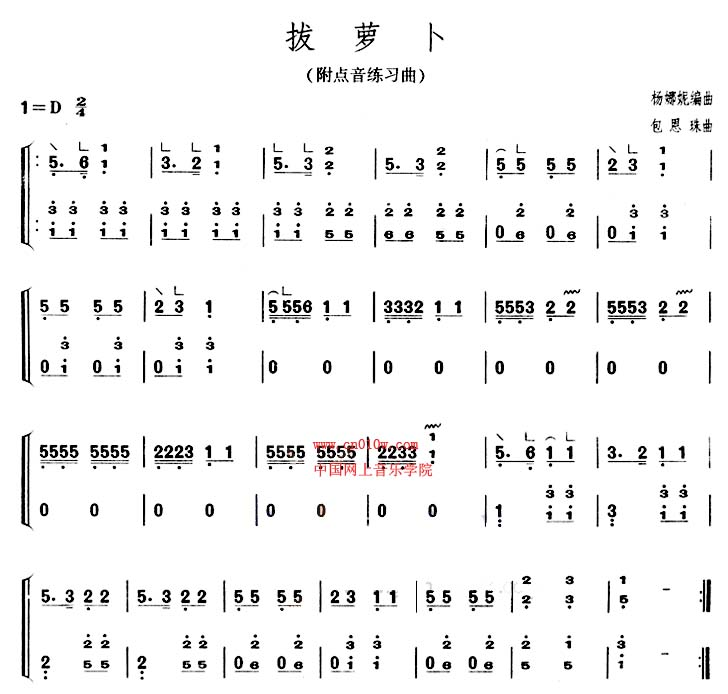 拔萝卜古筝曲谱图片