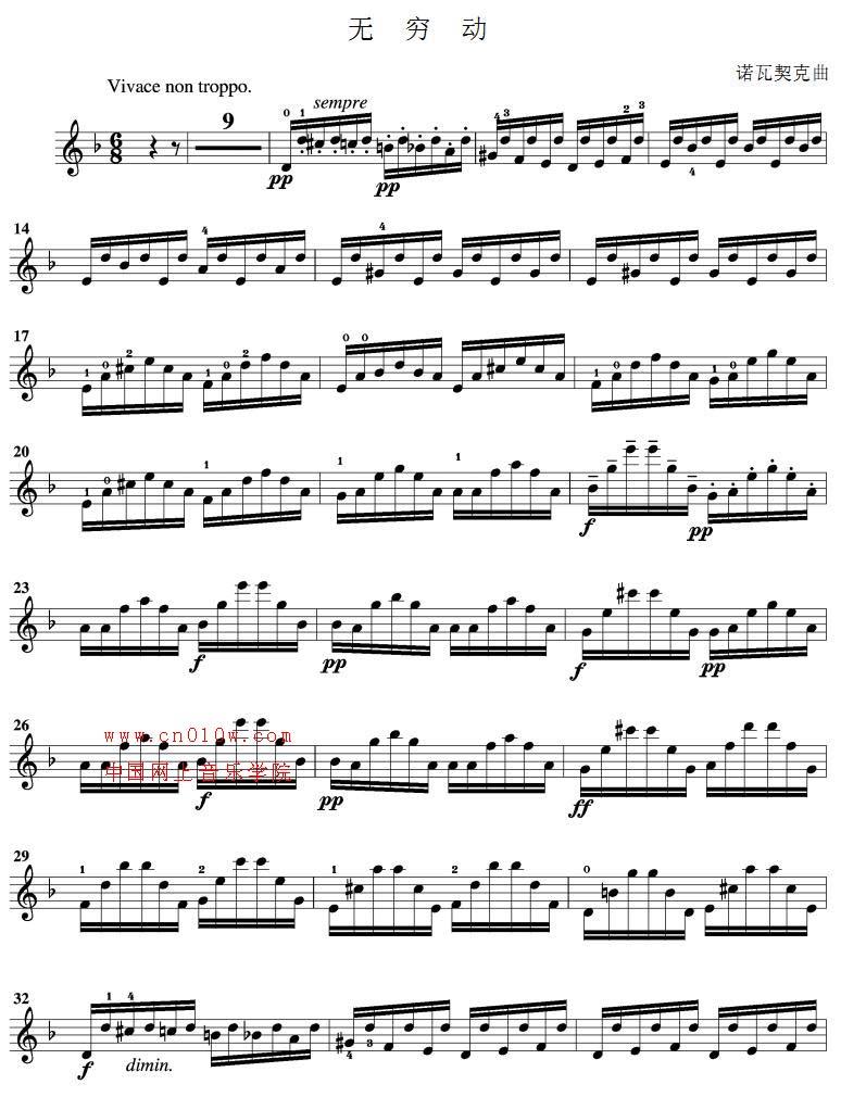 无穷动小提琴曲谱