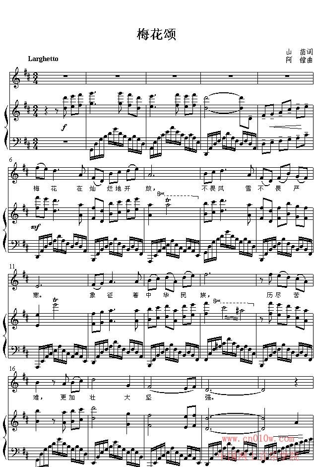 钢琴曲谱 梅花颂