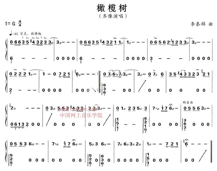 橄榄树古筝曲谱 古筝曲谱橄榄树下载 简谱下载 五线谱下载 曲谱网