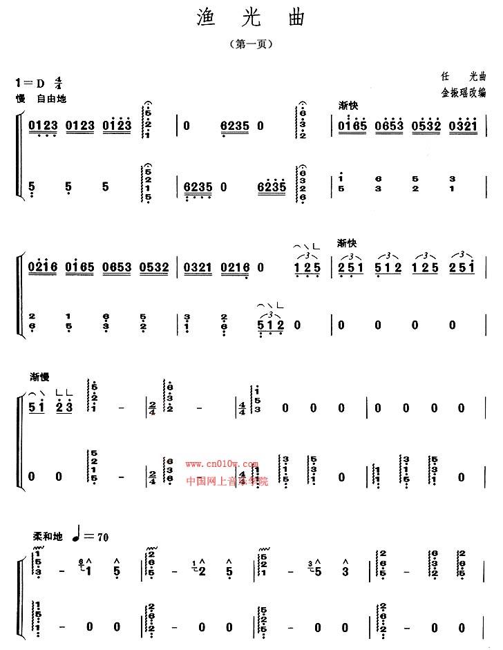 渔光曲古筝曲谱