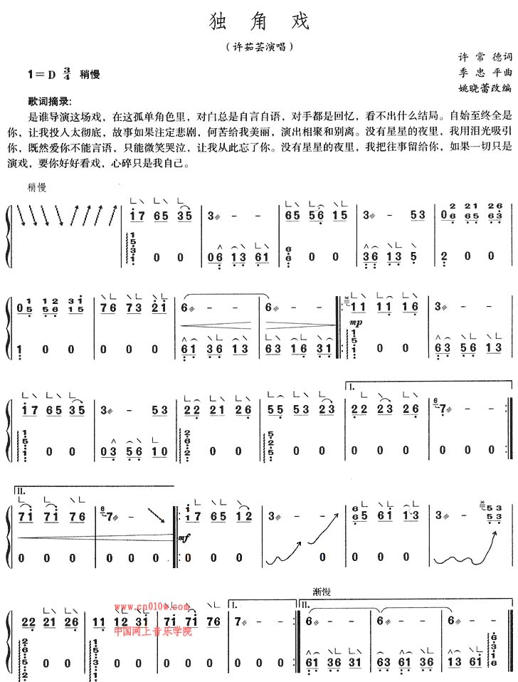独角戏古筝曲谱