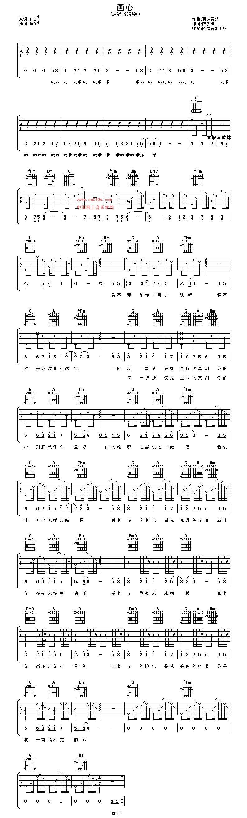 吉他曲谱画心