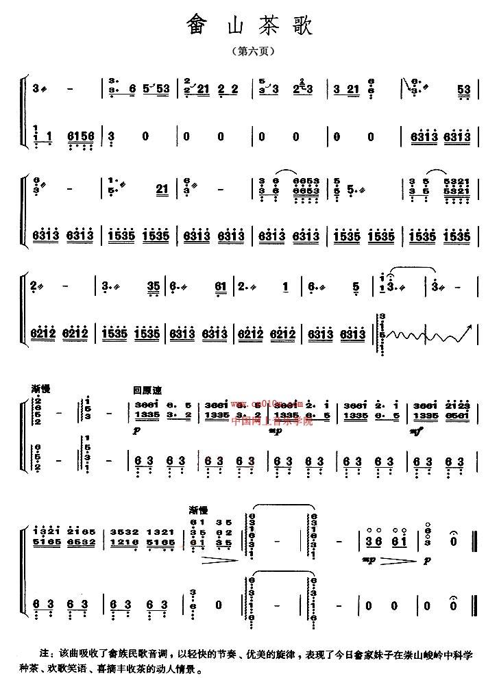 畲山茶歌古筝曲谱五图片