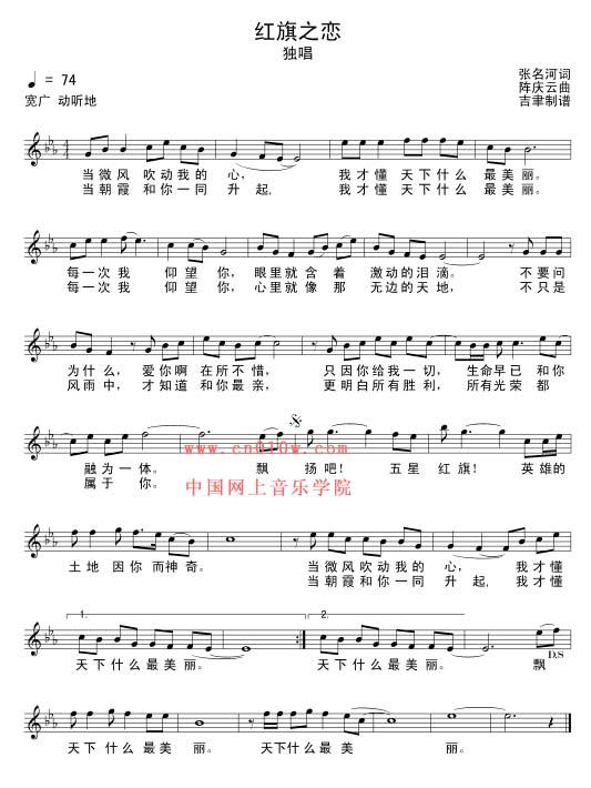 红旗之恋钢琴曲谱 钢琴曲谱红旗之恋下载 简谱下载 五线谱下载 曲谱网图片