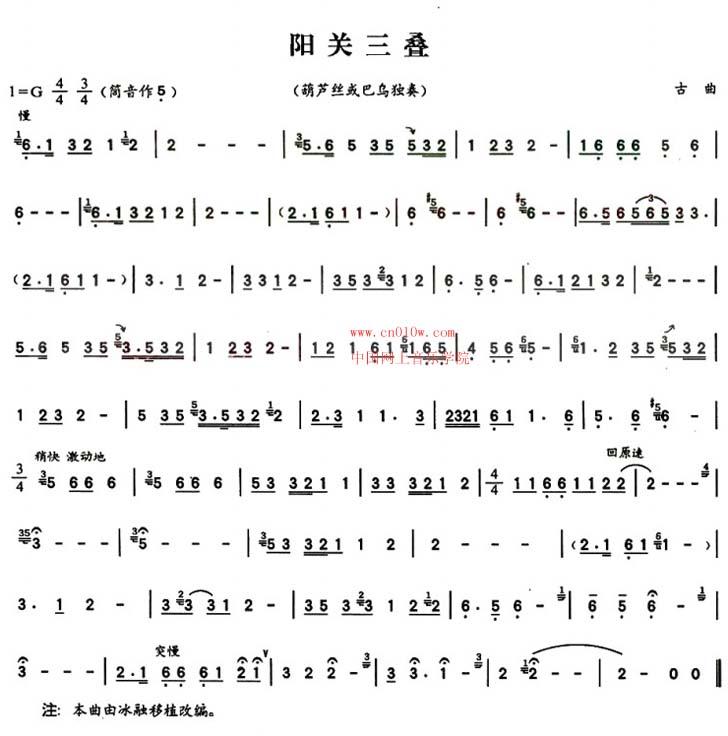 葫芦丝阳关三叠曲谱下载 简谱下载 五线谱下载 曲谱网 曲谱大全 中国