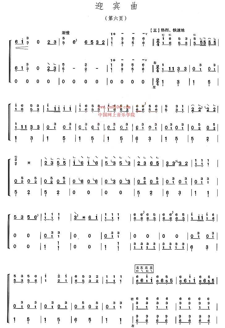 迎宾曲古筝曲谱五