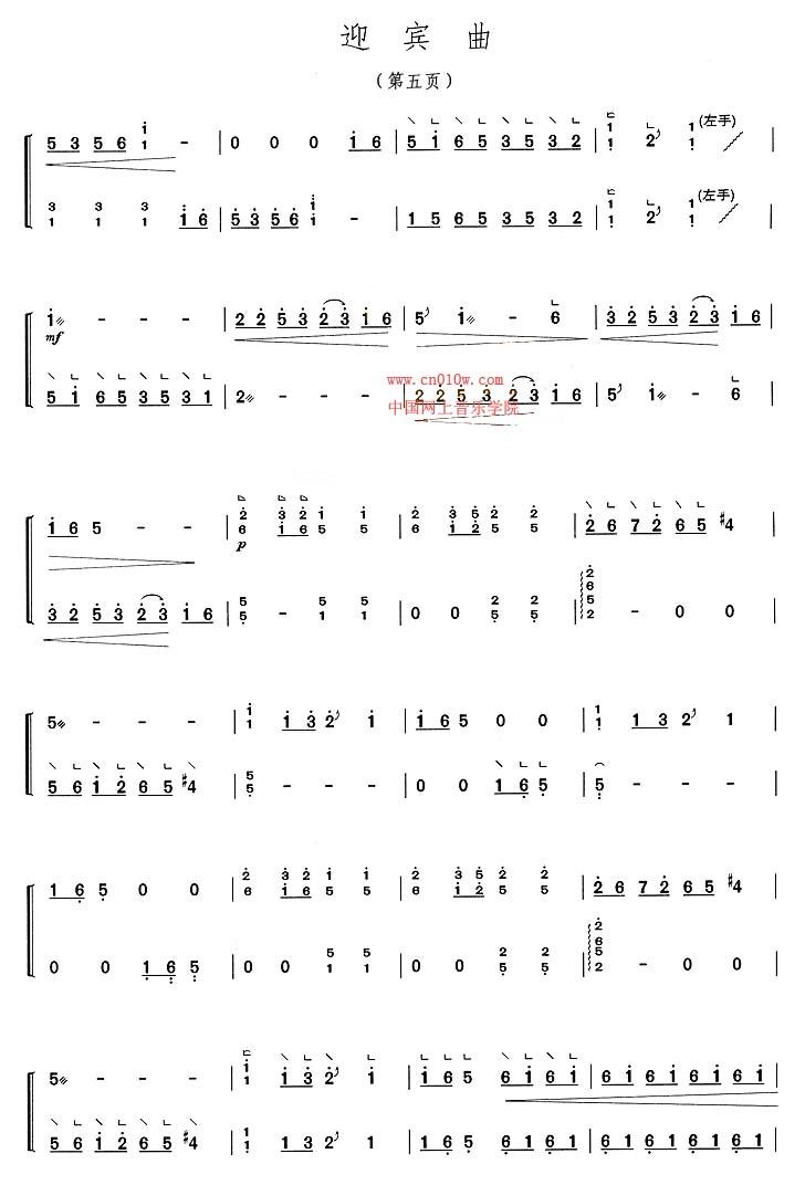 迎宾曲古筝曲谱四