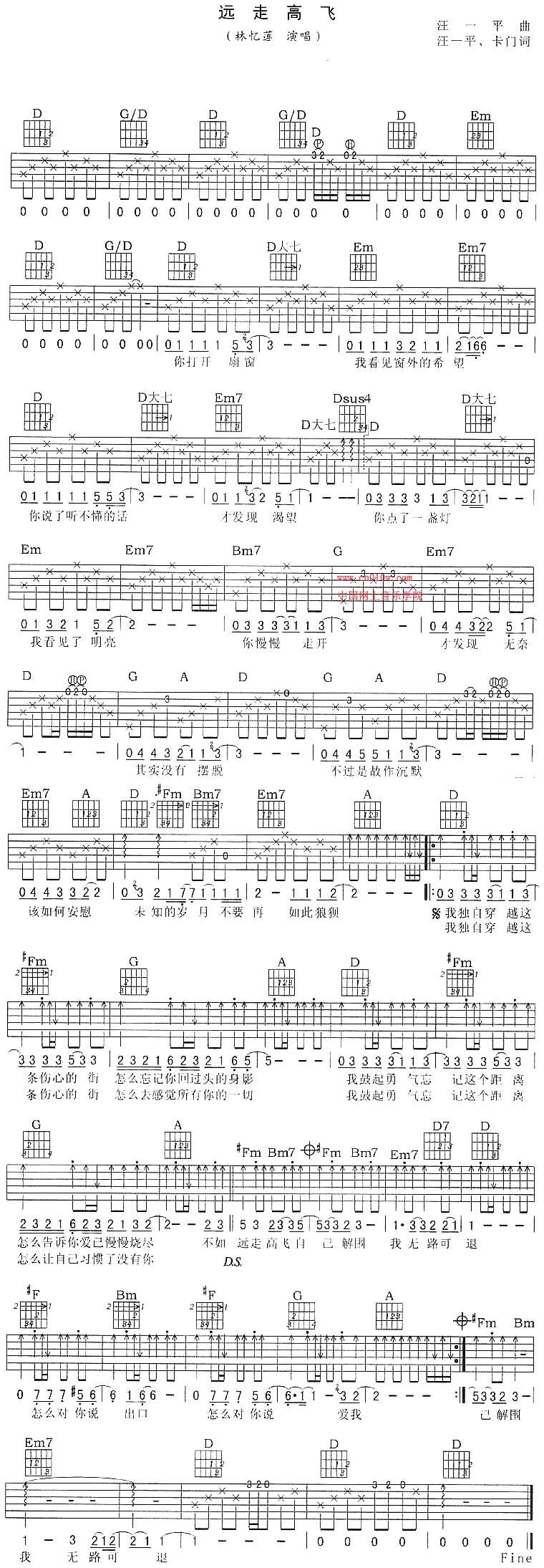 远走高飞吉他曲谱