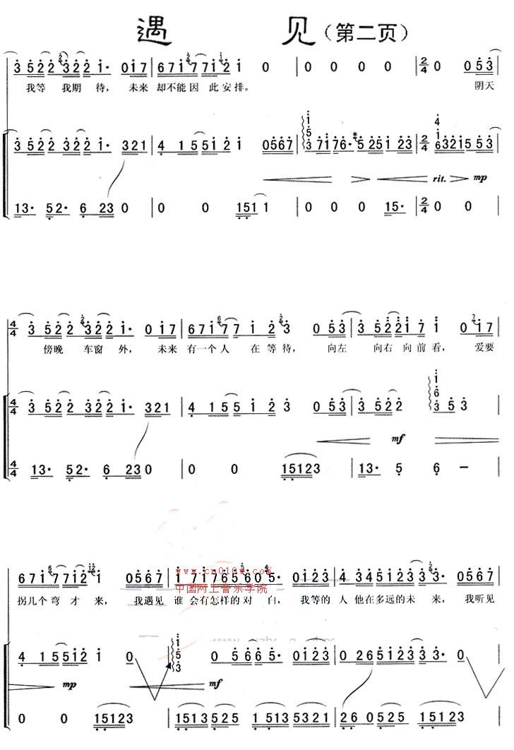 古筝曲谱遇见一