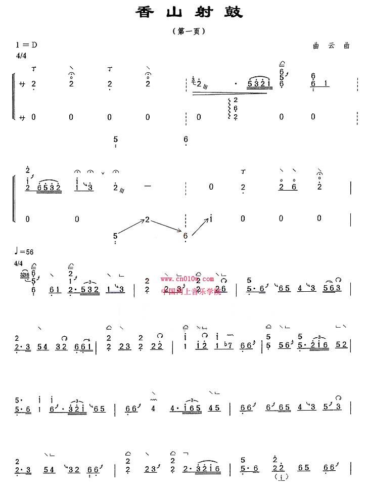 香山射鼓古筝曲谱