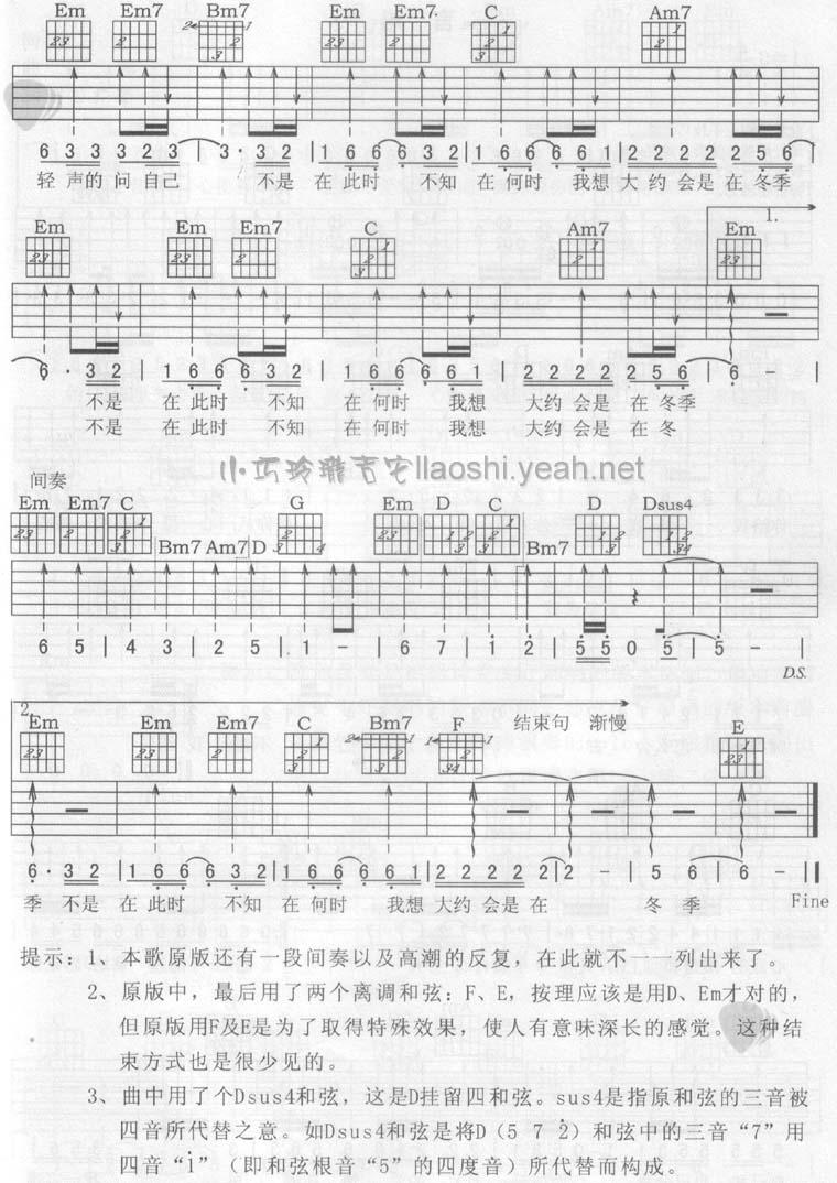 2005年吉他弹唱四级曲目——《大约在冬季》(二)