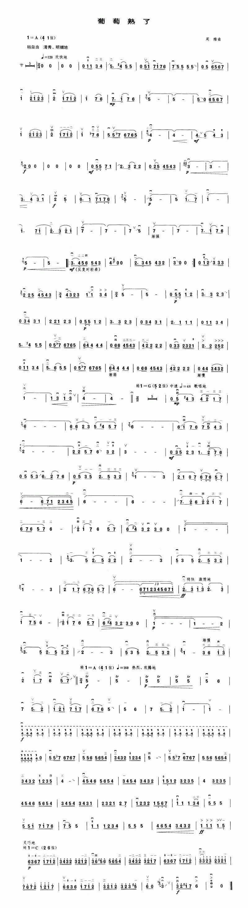 二胡独奏曲 葡萄熟了下载 简谱下载 五线谱下载 曲谱网 曲谱大全