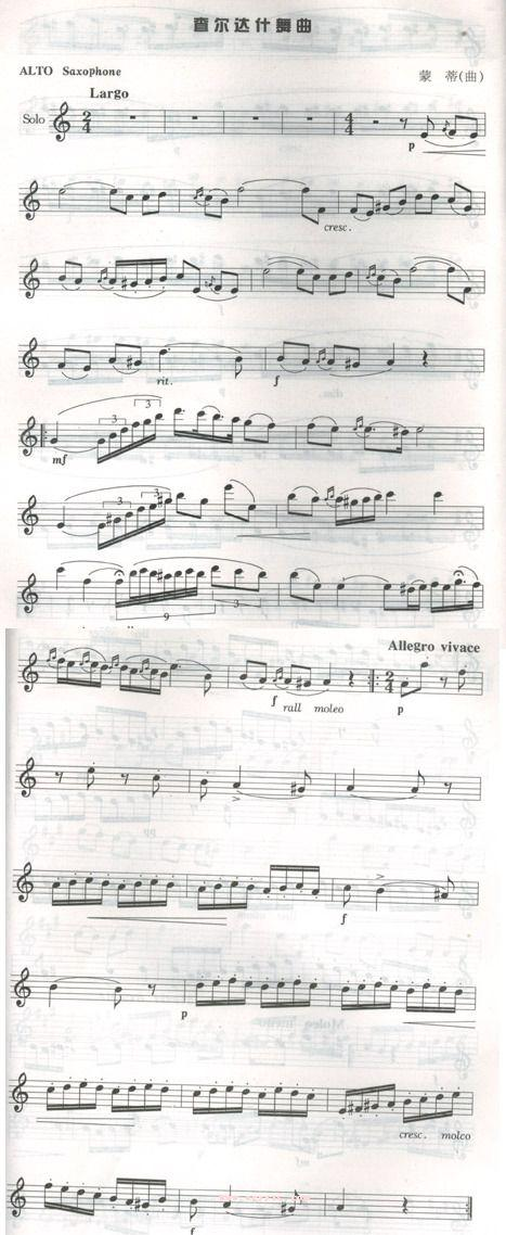 小提琴独奏 查尔达什舞曲