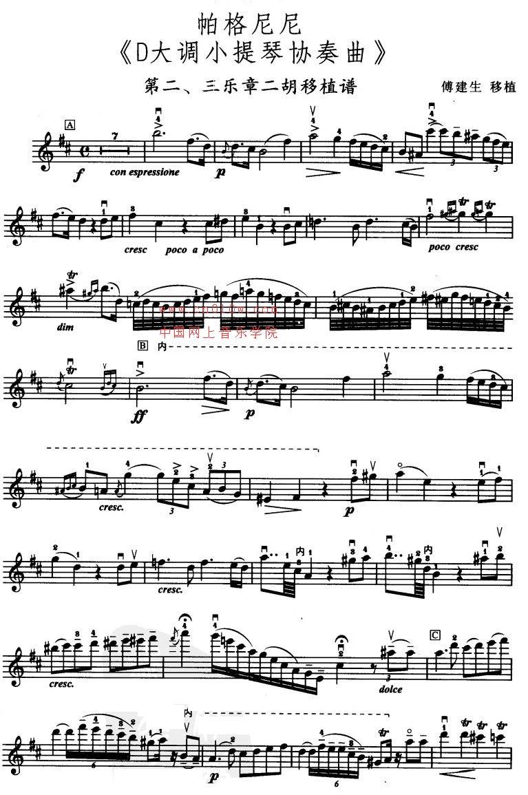D大调小提琴协奏曲小提琴曲谱