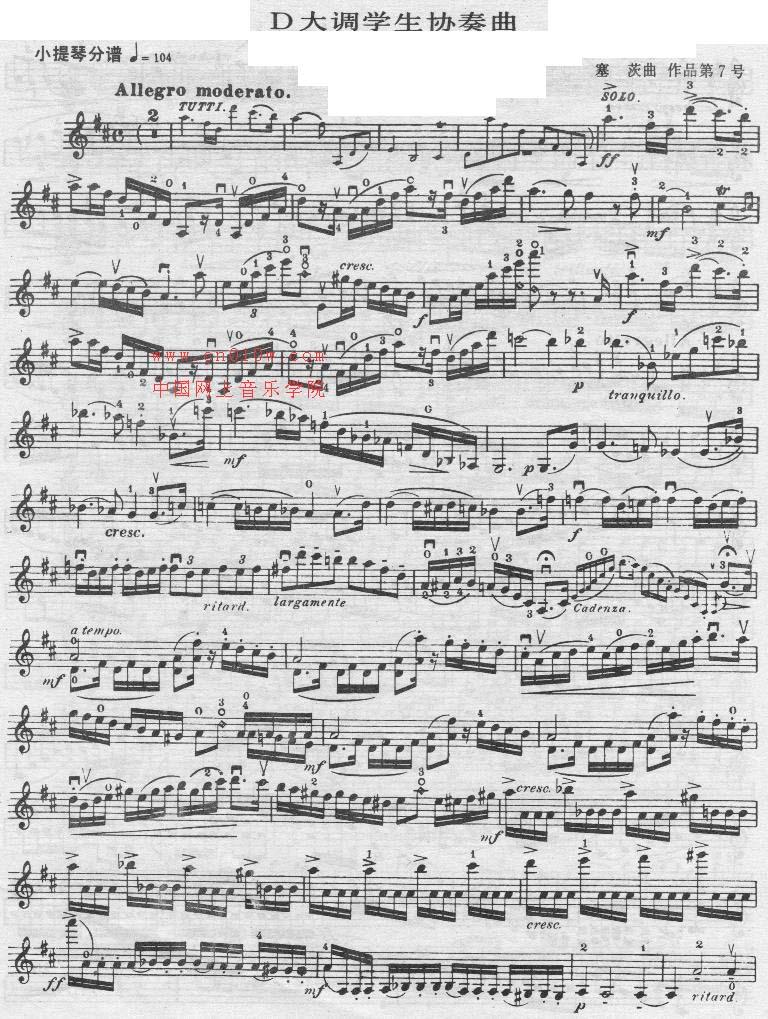 小提琴d大调学生协奏曲曲谱