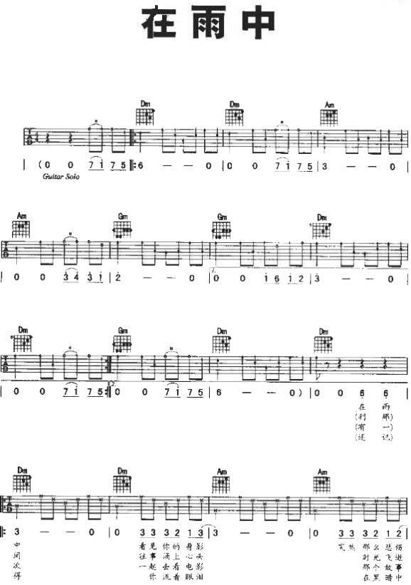在雨中(吉它曲谱) 在雨中(吉它曲谱)下载 简谱下载 五线谱下载 曲谱网