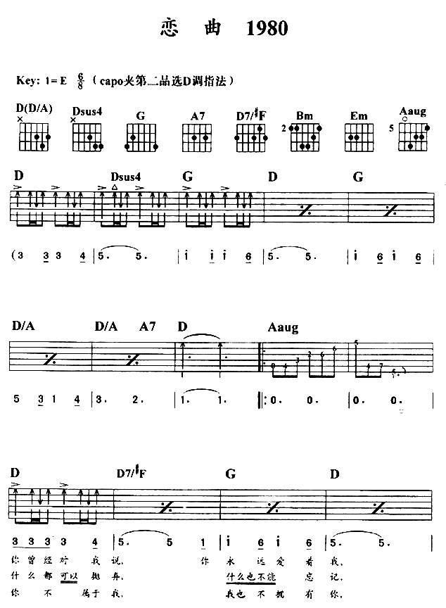 恋曲1980 吉它曲谱